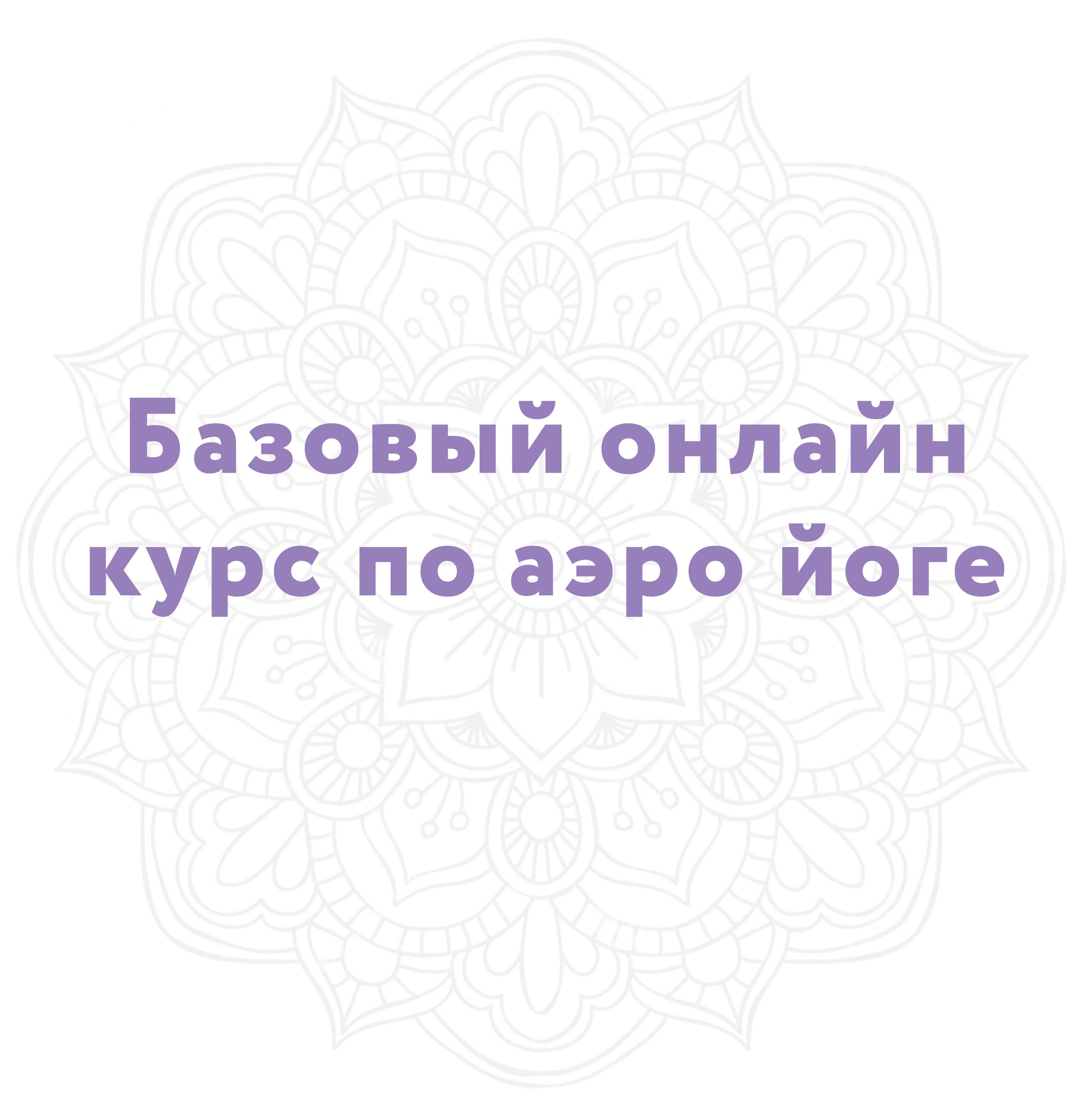 "Онлайн обучение ""Базовый курс аэро йоги"""