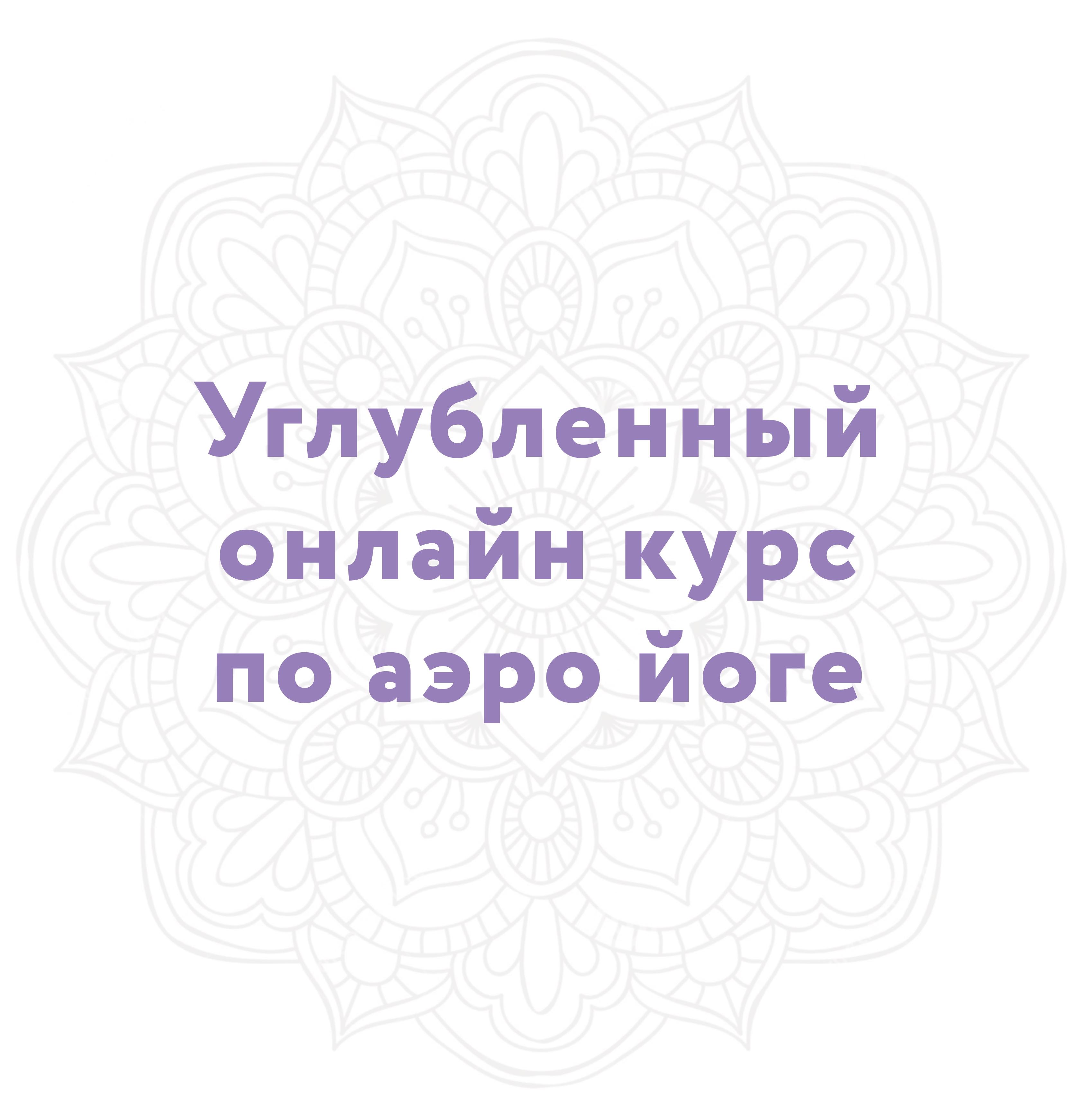 """Онлайн обучение """"Углубленный курс аэро йоги"""""""